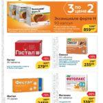 Магнит аптека каталог Волгоград