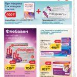 магнит аптека косметик каталог цены