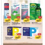 цены в магнит аптеке