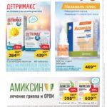 Все лекарства в каталоге Магнит Аптеки