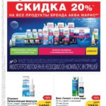 Мангит аптека официальный сайт каталог товаров