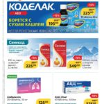 магнит аптека омск каталог