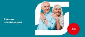 акция магнит скидки пенсионерам